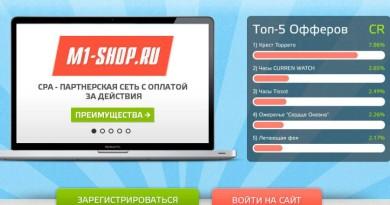 m1-shop