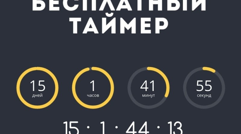 timer-obratnogo-otscheta