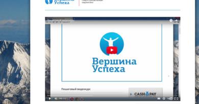 Вершина успеха Александра Рязанцева лохотрон