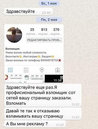 мошенник-2