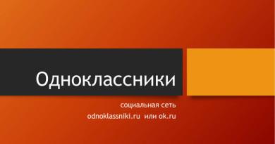 gruppi-v-ok