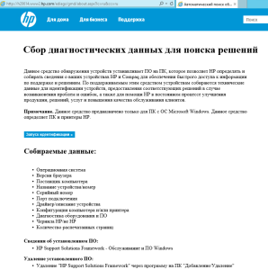 hp-support-solutions-framework-service