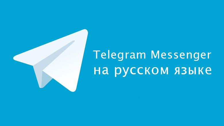 telegram-rus
