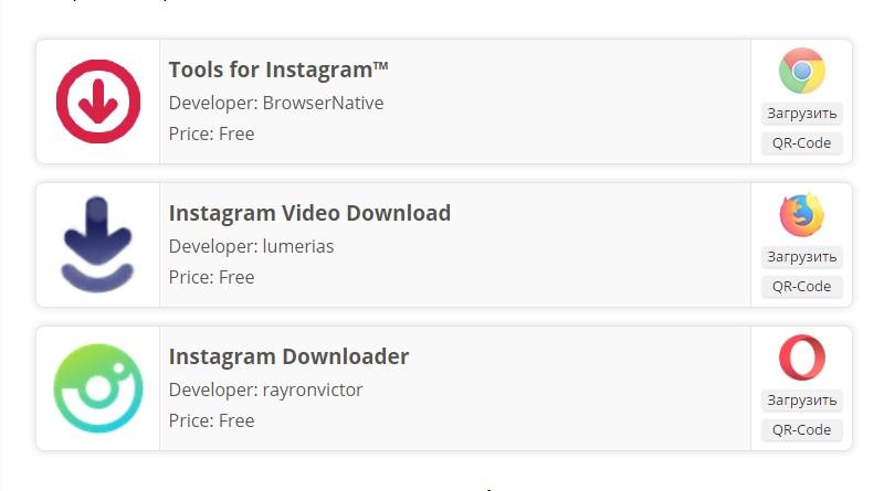 Скачать видео с инстаграма на компьютер бесплатно