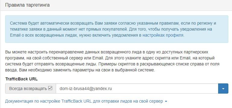 80088.ru настройка виджета