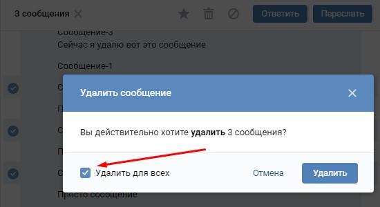 Удаление сообщений Вконтакте