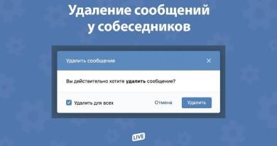Удаление сообщений у собеседников Вконтакте