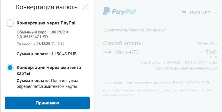 paypal конвертация рублей в доллары