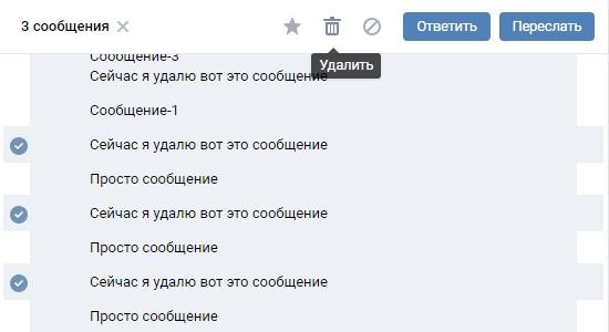 Как безвозвратно удалить сообщение Вконтакте
