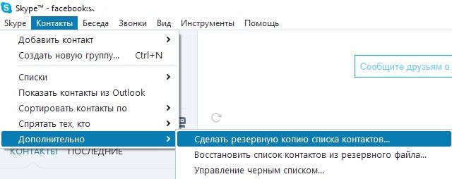 Резервное копирование контактов Скайп