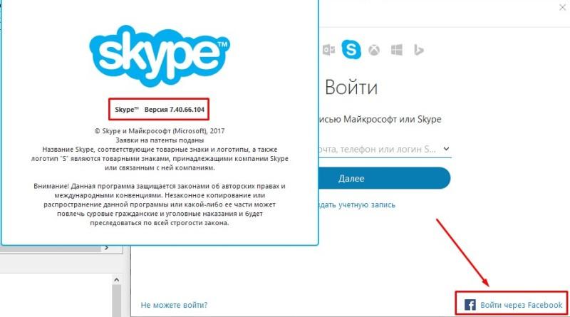 Создание нового скайпа и перенос контактов