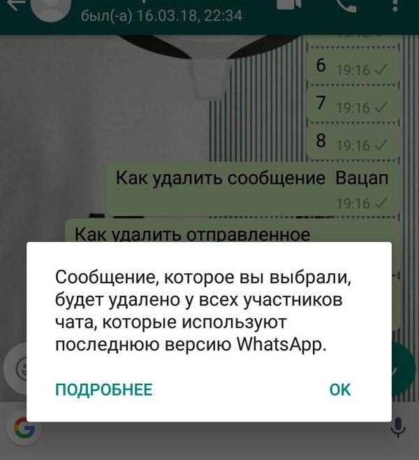 Картинки по запросу Сообщение, которое вы выбрали, будет удалено у всех участников чата, которые используют последнюю версию Ватсап