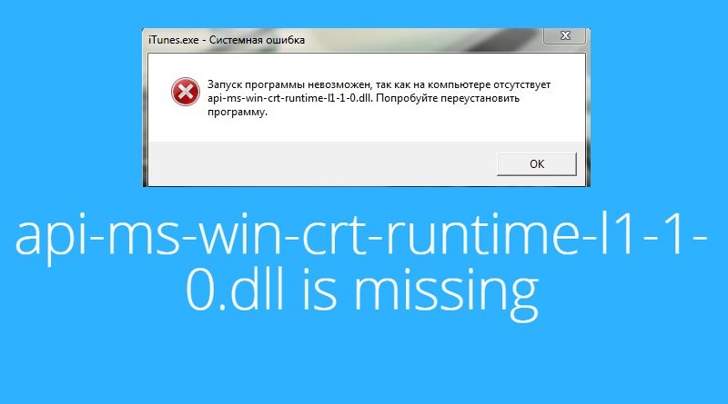 api-ms-win-crt-runtime-error