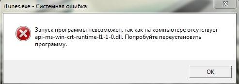 api-ms-win-crt-runtime-l1-error