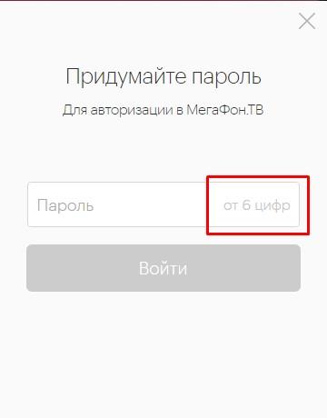 Придумать пароль МегафонТВ