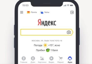Яндекс Аура — новая социальная сеть