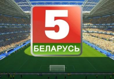 Как смотреть канал Беларусь 5 в России